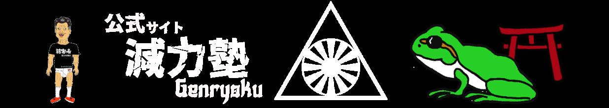 減力塾-公式サイト